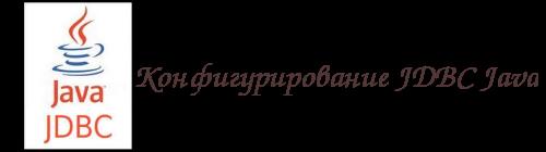 Конфигурирование JDBC Java