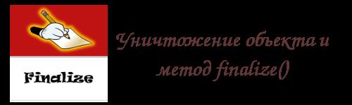 Уничтожение объекта и метод finalize()