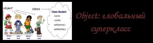 Object: глобальный суперкласс