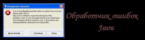 Обработчик ошибок Java
