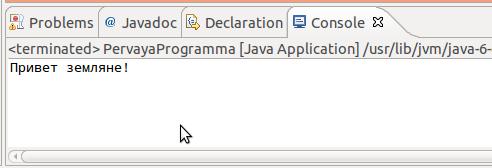 Самая простая программа на языке Java