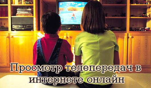 Просмотр телепередач в интернете