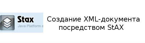 Создание XML-документа посредством StAX