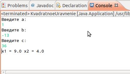 Программа для решения квадратного уравнения Java