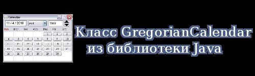 Класс GregorianCalendar из библиотеки Java