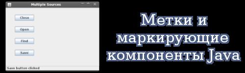 Метки и маркирующие компоненты Java