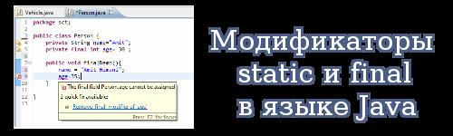 Модификаторы static и final в языке Java