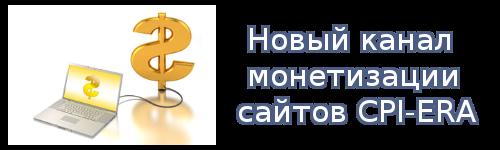 Новый канал монетизации сайтов CPI-ERA