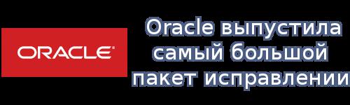 Oracle выпустила самый большой пакет исправлении