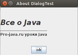 Создание диалоговых окон в Java