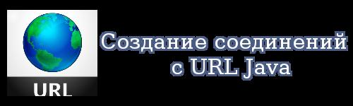 Создание соединений с URL Java