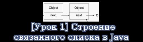 [Урок 1] Строение связанного списка в Java