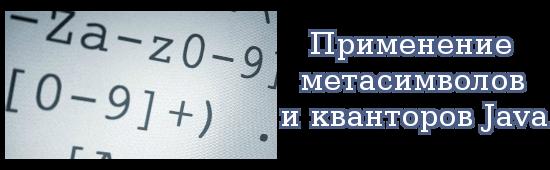 Применение метасимволов и кванторов Java