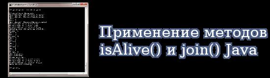 Применение методов isAlive() и join() Java