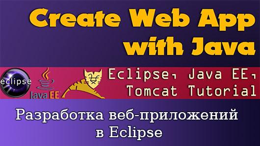 Разработка веб-приложений в Eclipse