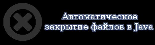 Автоматическое закрытие файлов в Java