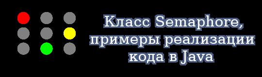 Класс Semaphore, примеры реализации кода в Java