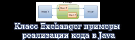 Класс Exchanger, примеры реализации кода в Java