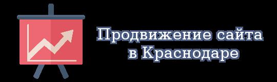 Продвижение сайта в Краснодаре
