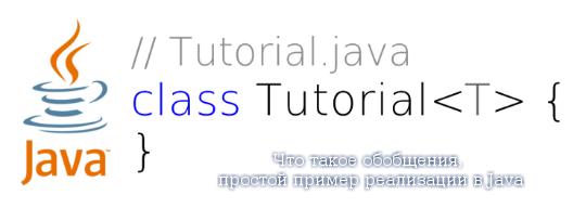 Что такое обобщения, простой пример реализации в Java