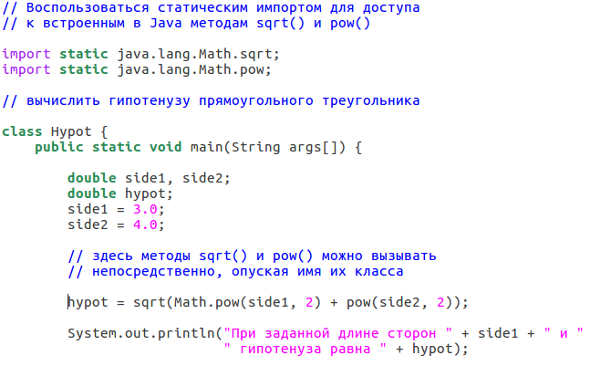 Статический импорт в языке Java