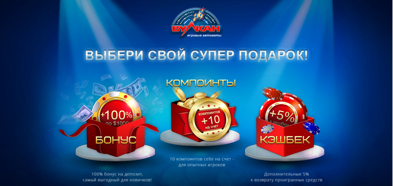 vulcan casino bonus