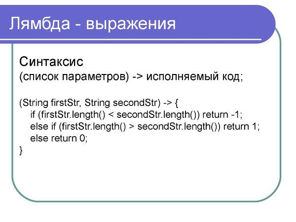 Передача лямбда-выражений в качестве аргументов в Java