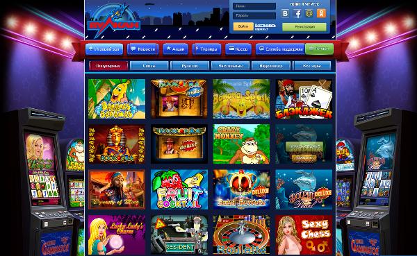 Реально ли заработать в казино «Вулкан»?