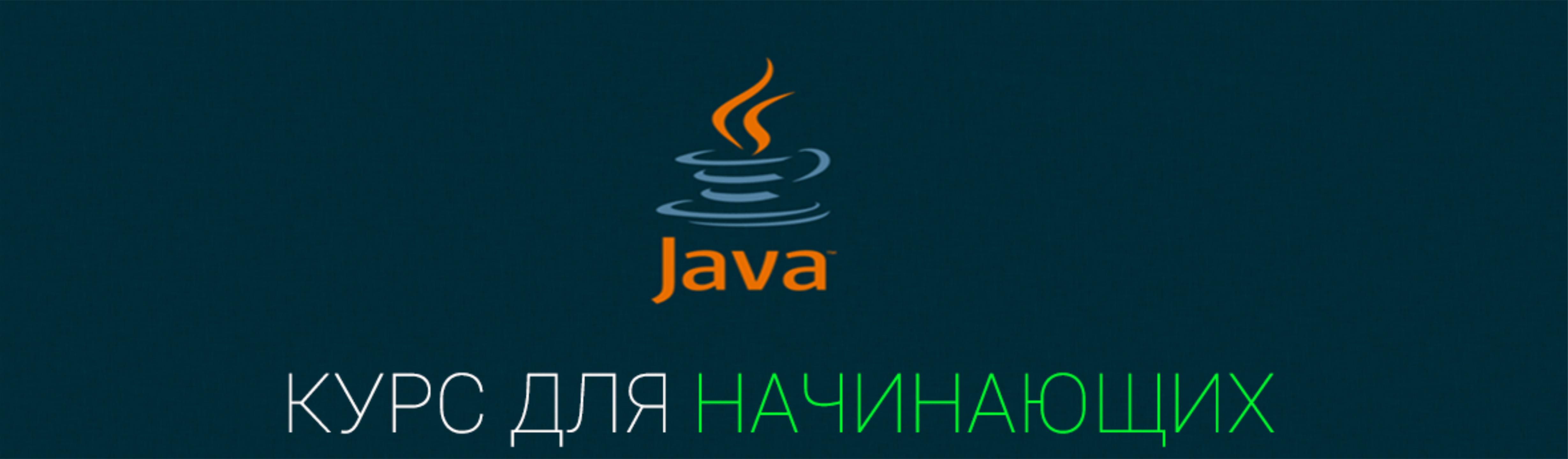 Курсы Java в Киеве с командой Арт Код