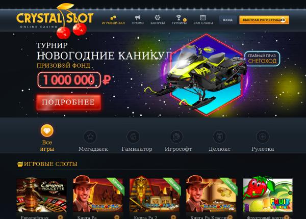 Казино кристал - в новом онлайн клубе