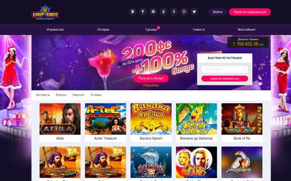Super slots - на новом веб ресурсе