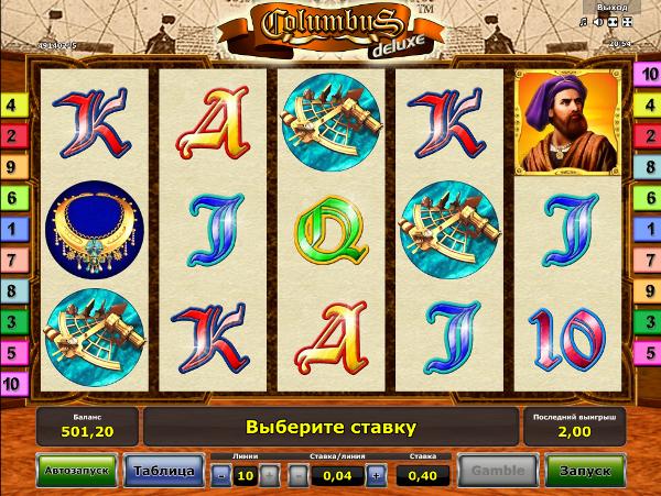 Игровой автомат Columbus Deluxe - гарантированные выигрыши для игроков казино Вулкан