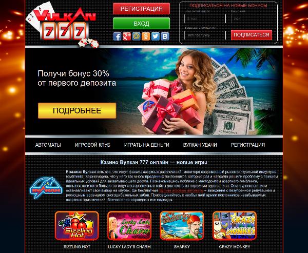 Как обыграть интернет казино Вулкан