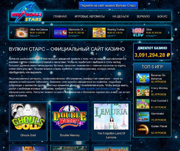вулкан старс онлайн казино официальный сайт