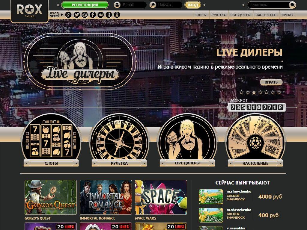 официальный сайт войти в казино rox
