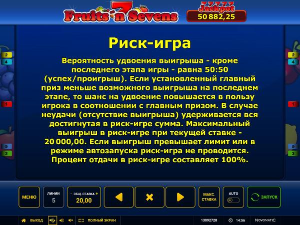 Игровой автомат Fruits'n'sevens - замечательные выигрыши в казино Вулкан Платинум