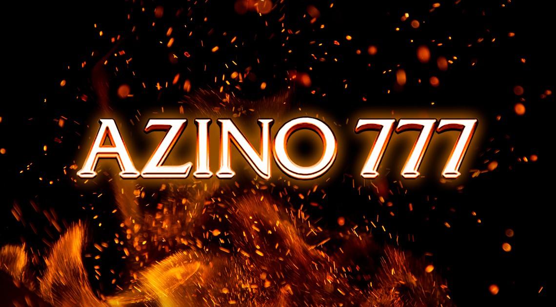azino777 онлайн казино официальный сайт