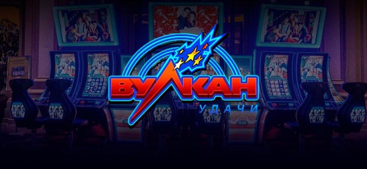 Казино «Вулкан Удачи»: лучшее место для азартных развлечений ...