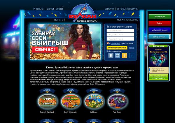 Плюсы онлайн казино Вулкан Делюкс, с которыми не поспорить