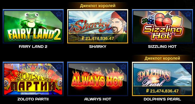 Игровой клуб казино Вулкан