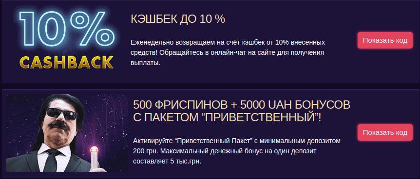 Космолот онлайн-казино