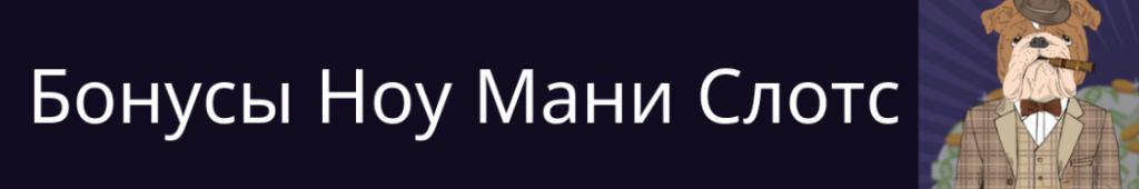 Ноу Мани Слотс