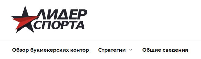 Оф сайт LiderSport