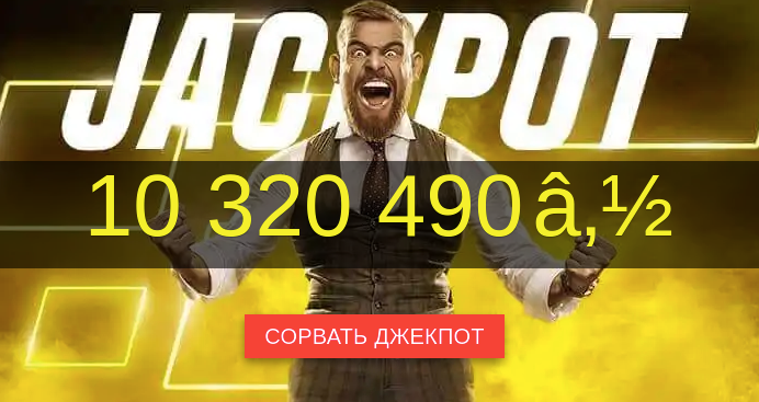 ПМ Казино Россия