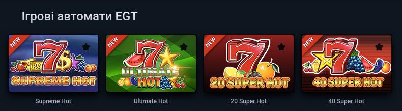 ігрові автомати безкоштовно